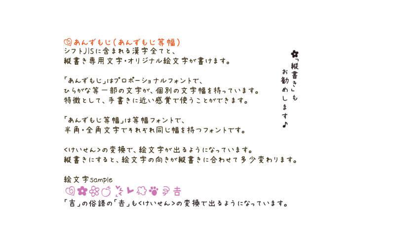 anzumoji3