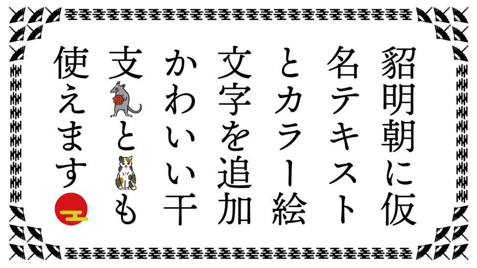 ten-mincho-text2