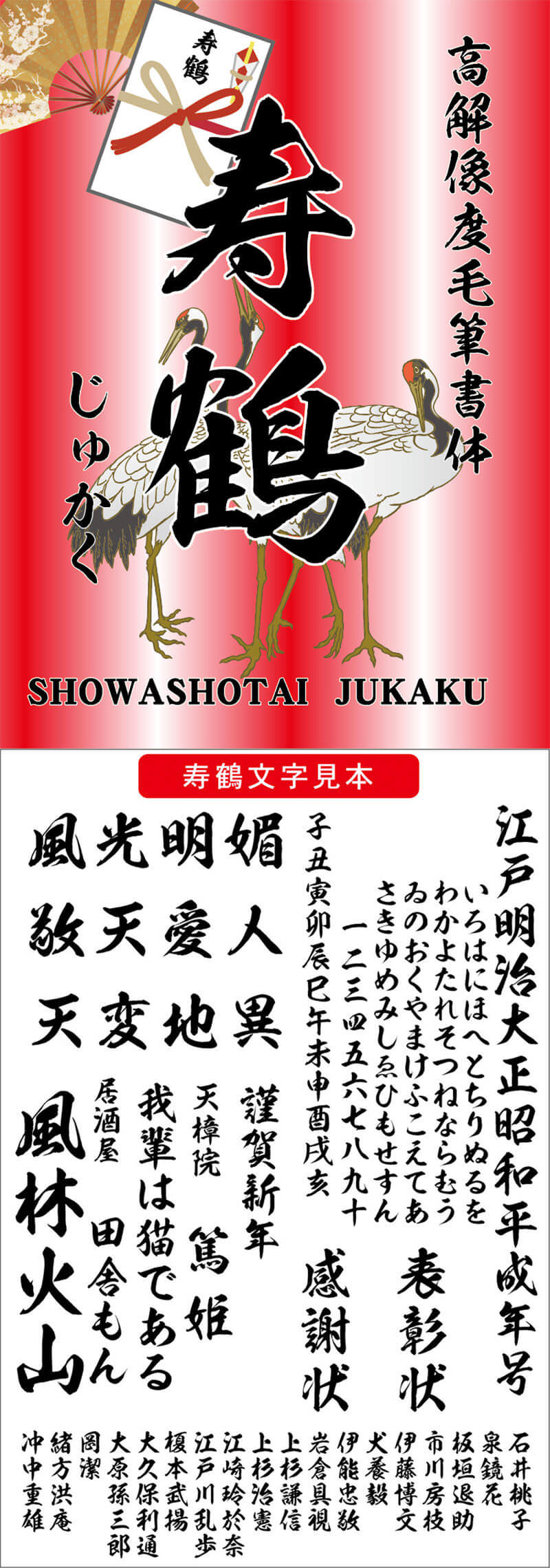 jyukaku-new