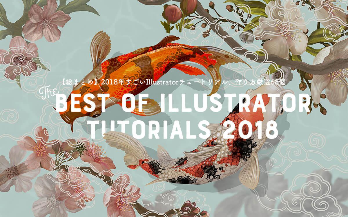 best-of-illustrator-2019-1