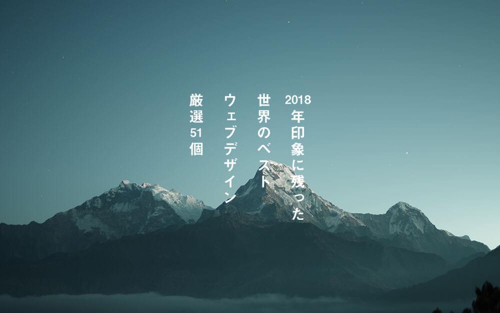 best-of-webdesign-2018-pt1