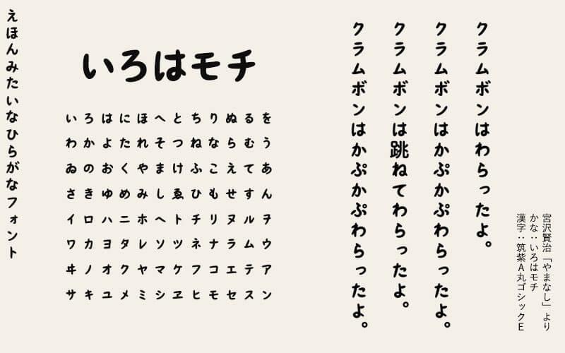 f_iroha-mochi_main