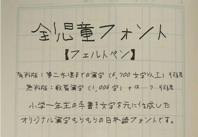 zenjidou-font