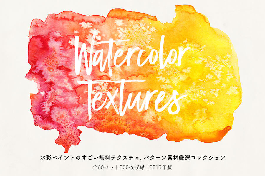 watercolor-texture-collection-2019