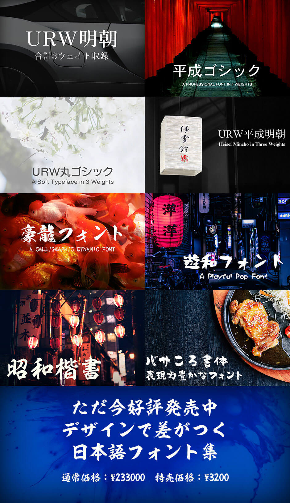 japan-font-bundle-grid2