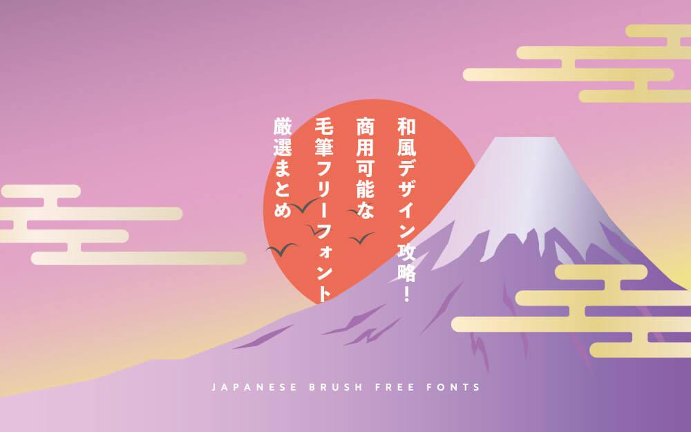 japanese-brush-free-fonts-2020-1