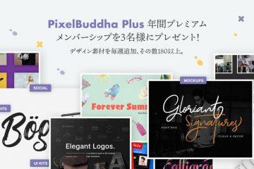 pixelbuddha-giveaway-thumbnail