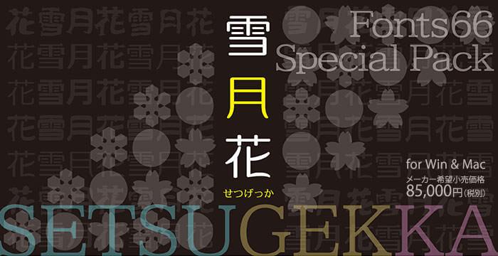 setsugeka-what