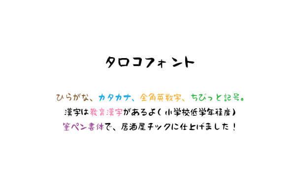 taroko-font