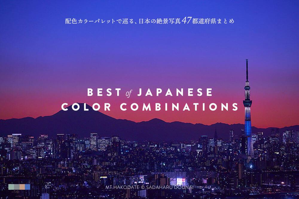 best-color-palette-japan-1