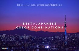 best-japan-color-palette-2019-1