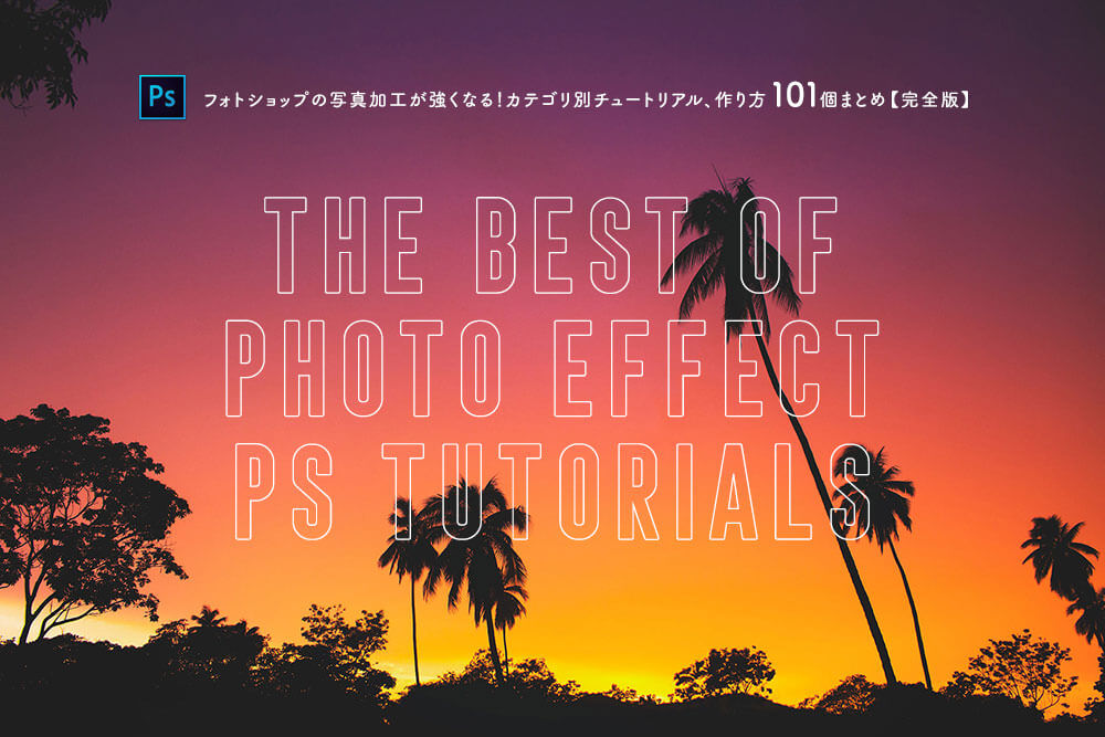 best-of-photo-effect-ps-tutorials-1