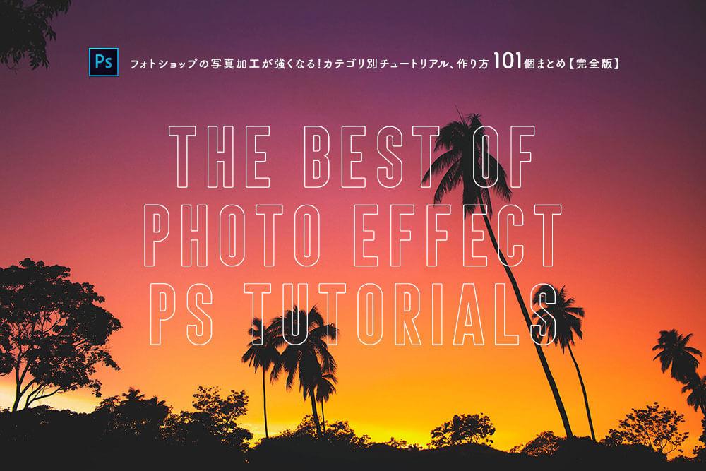 best-of-photo-effect-ps-tutorials-1