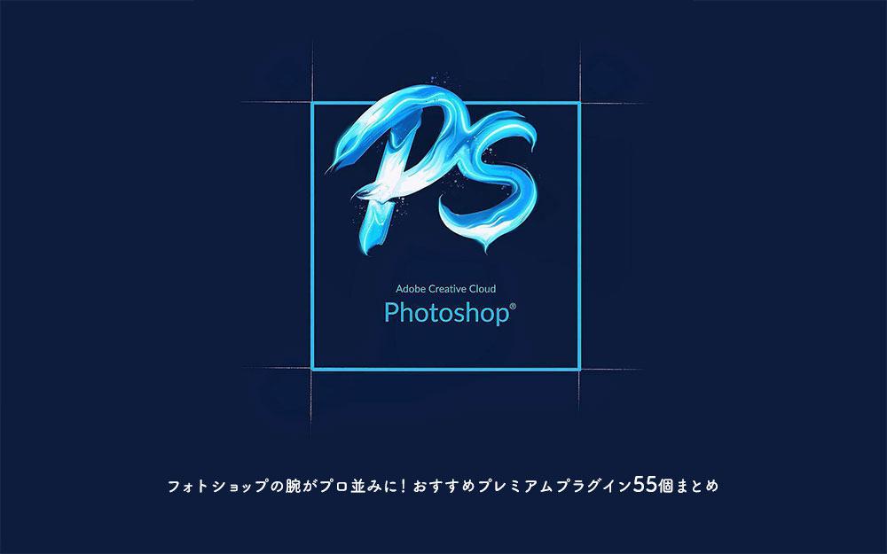 ps-premium-plugins-2019