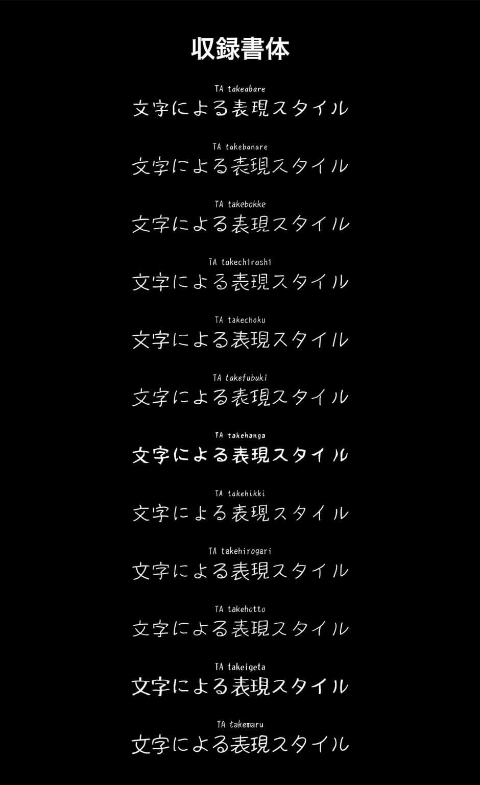 jp-unique-handwriting-fonts-letterforms-1