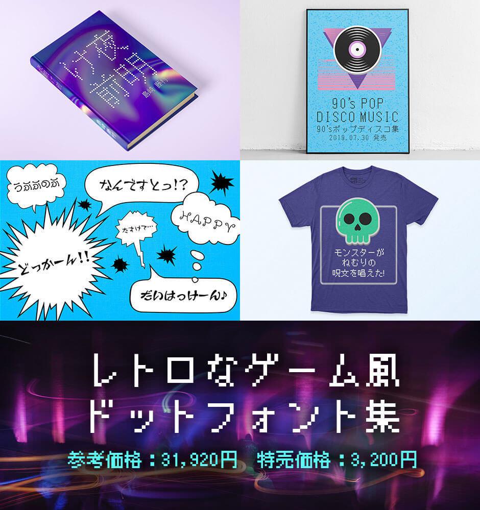 jp-grid-gaming-dotted-fonts-bundle
