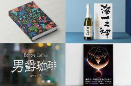 jp-grid-the-creative-design-fonts-bundle-1-1