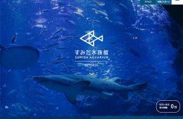 sumida-aquarium
