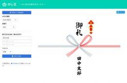 screencapture-noshi-king-matsubarase-2019-09-19-07_01_39
