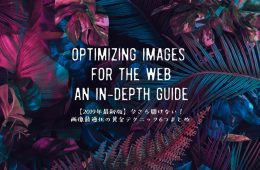 image-optimization-ultimate-guide