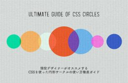 ultimate-guide-of-css-circle-1