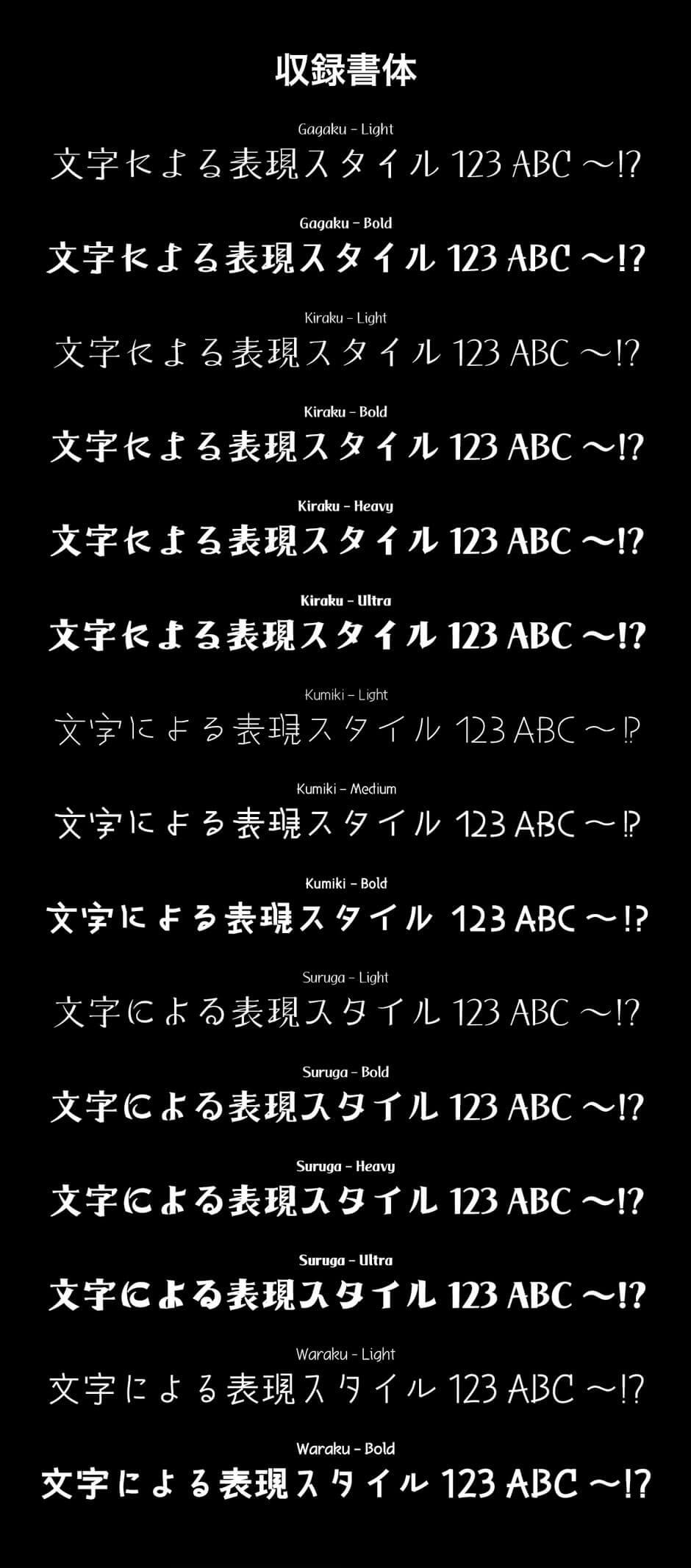 jp-modern-japanese-font-families