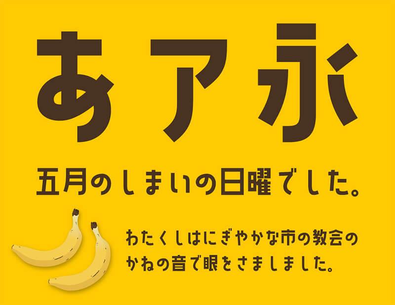 banana-02