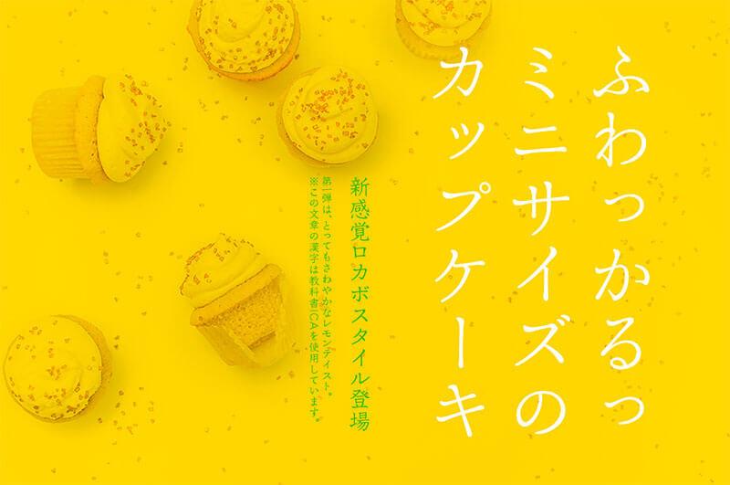 font_konsyoku_mihon