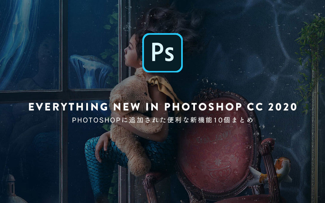 photoshop-cc-2020-new-feature-top-1