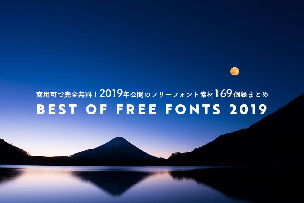 best-of-free-font-2019-1