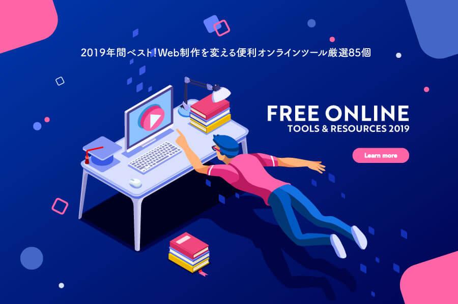 best-of-online-tools-in-2019-1