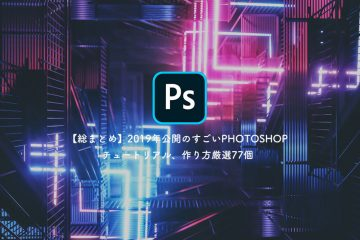 best-of-ps-tutorial-2019-1