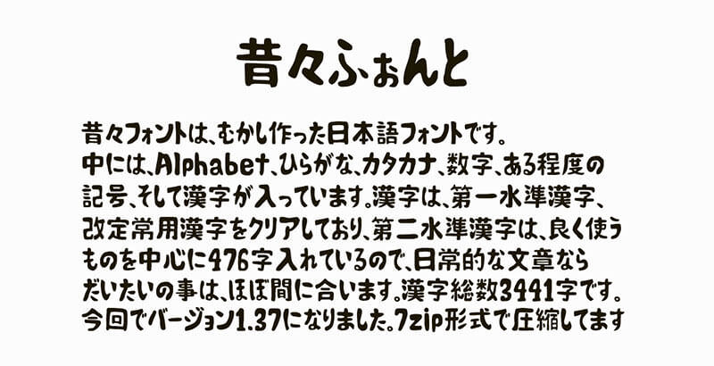 mukashi-mukashi-font