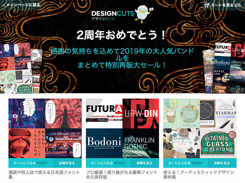 design-cuts-japan-2nd-anniversary-feat-image-1