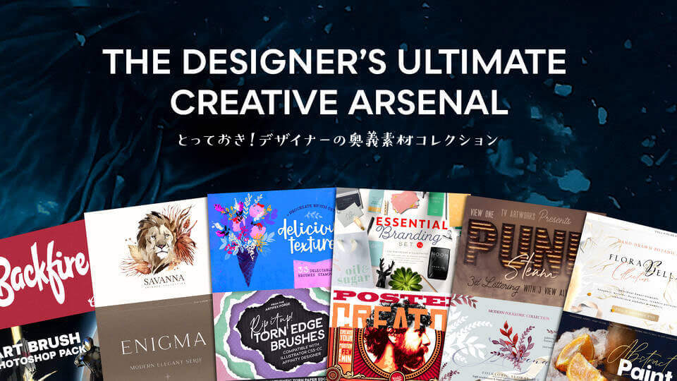 the-designers-ultimate-creative-arsenal-1