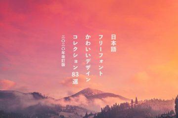kawaii-japanese-font