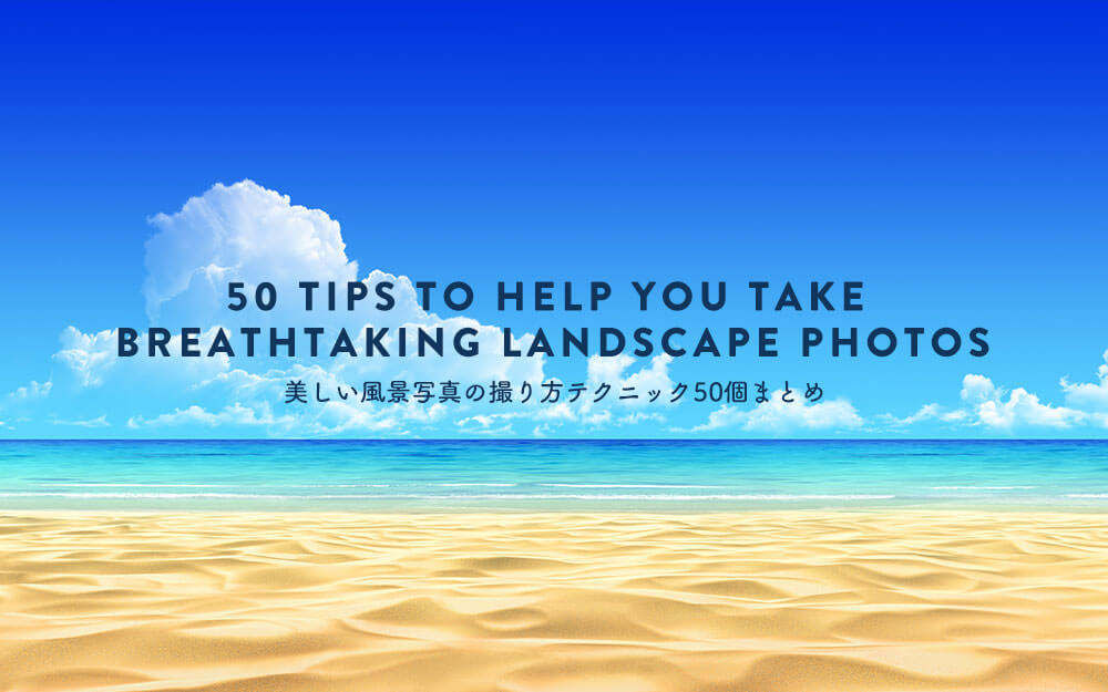 50tips-for-landscape-photo-1