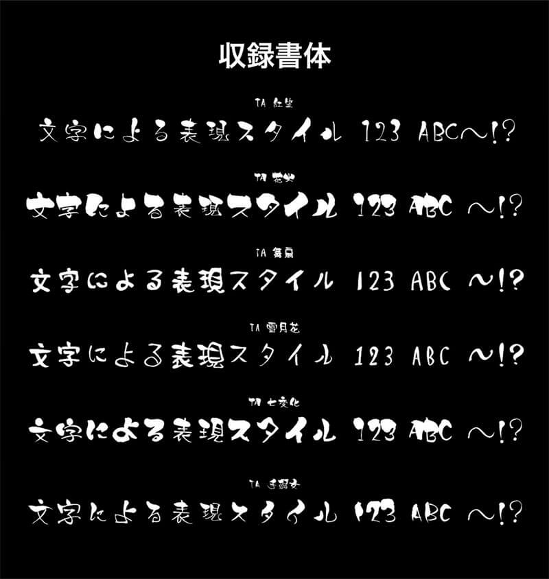jp-letterform-japanese-classic-collection