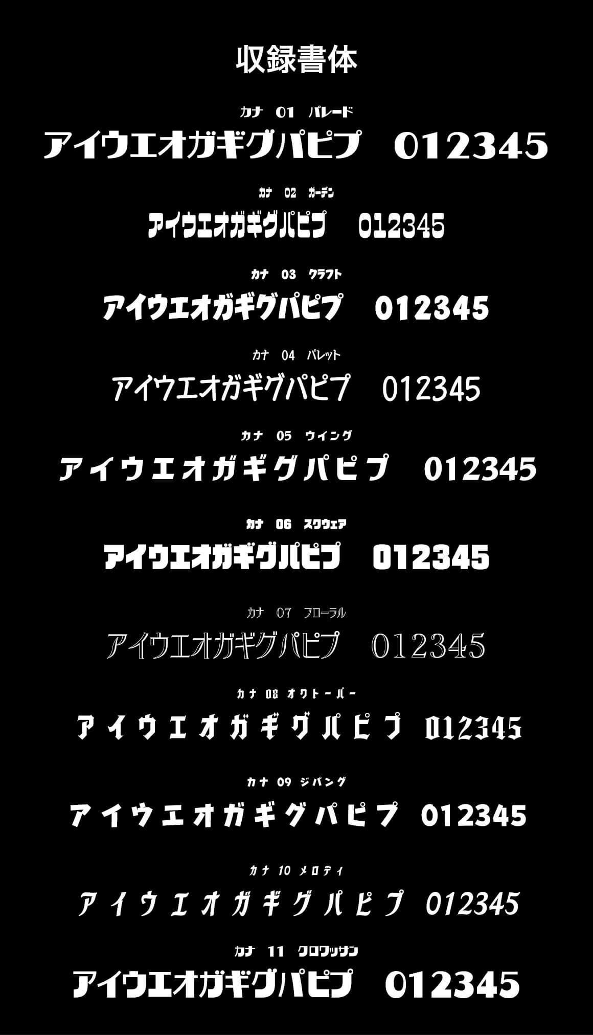 letterform-the-japanese-dotted-fonts-selection-6