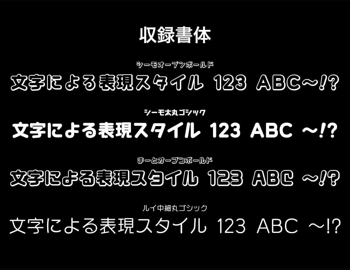 letterform-the-versatile-japanese-fonts-collection-1