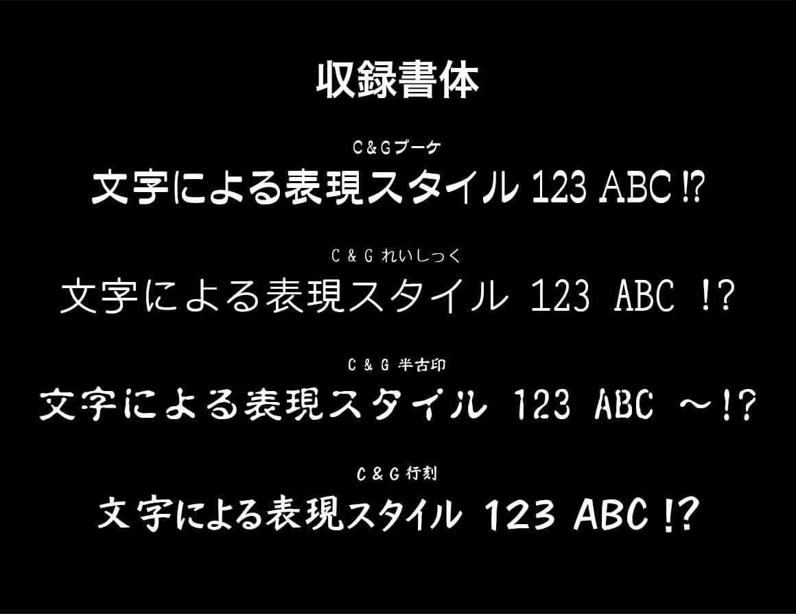 letterform-the-versatile-japanese-fonts-collection-2