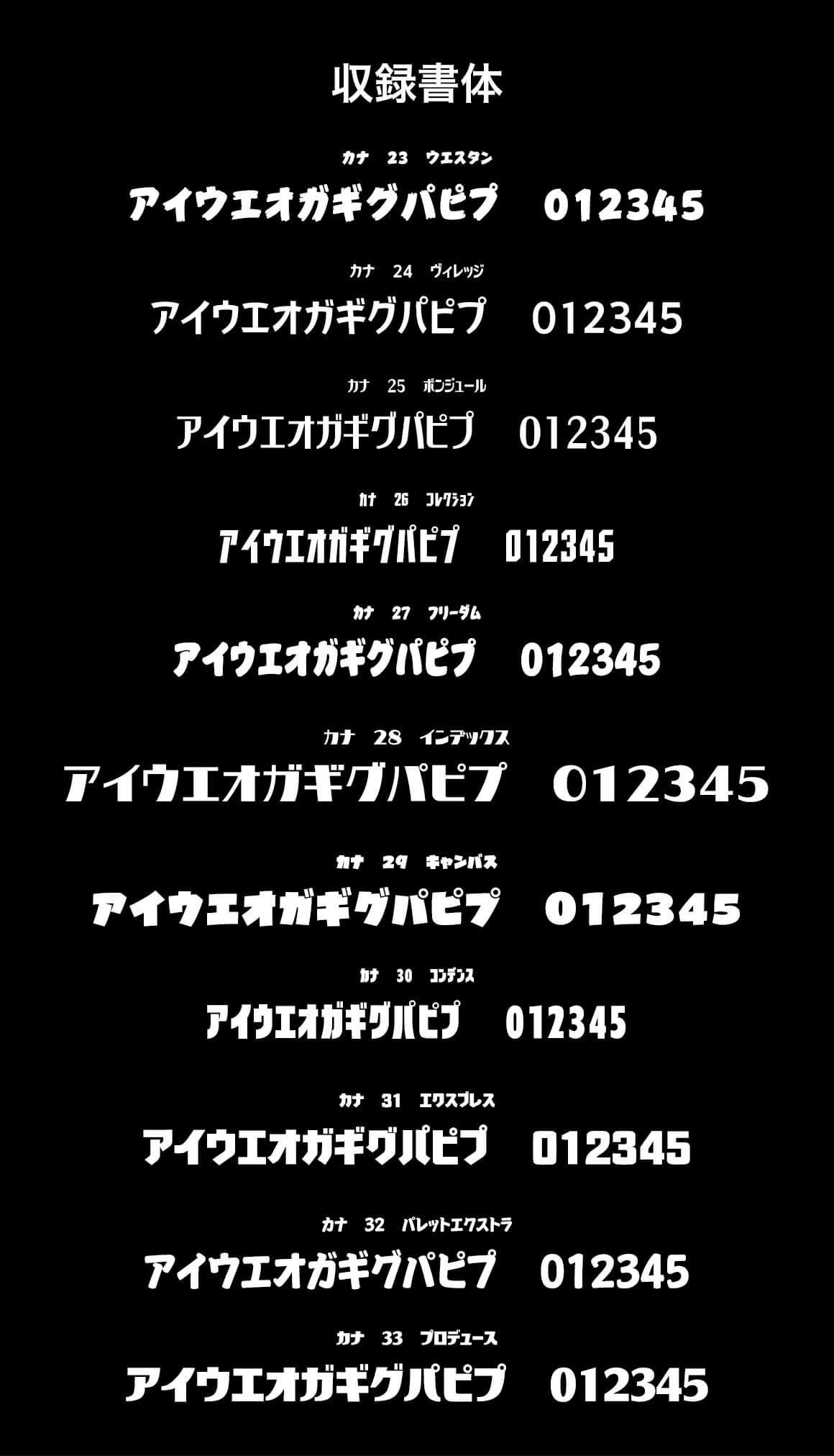 letterform-the-versatile-japanese-fonts-collection-3