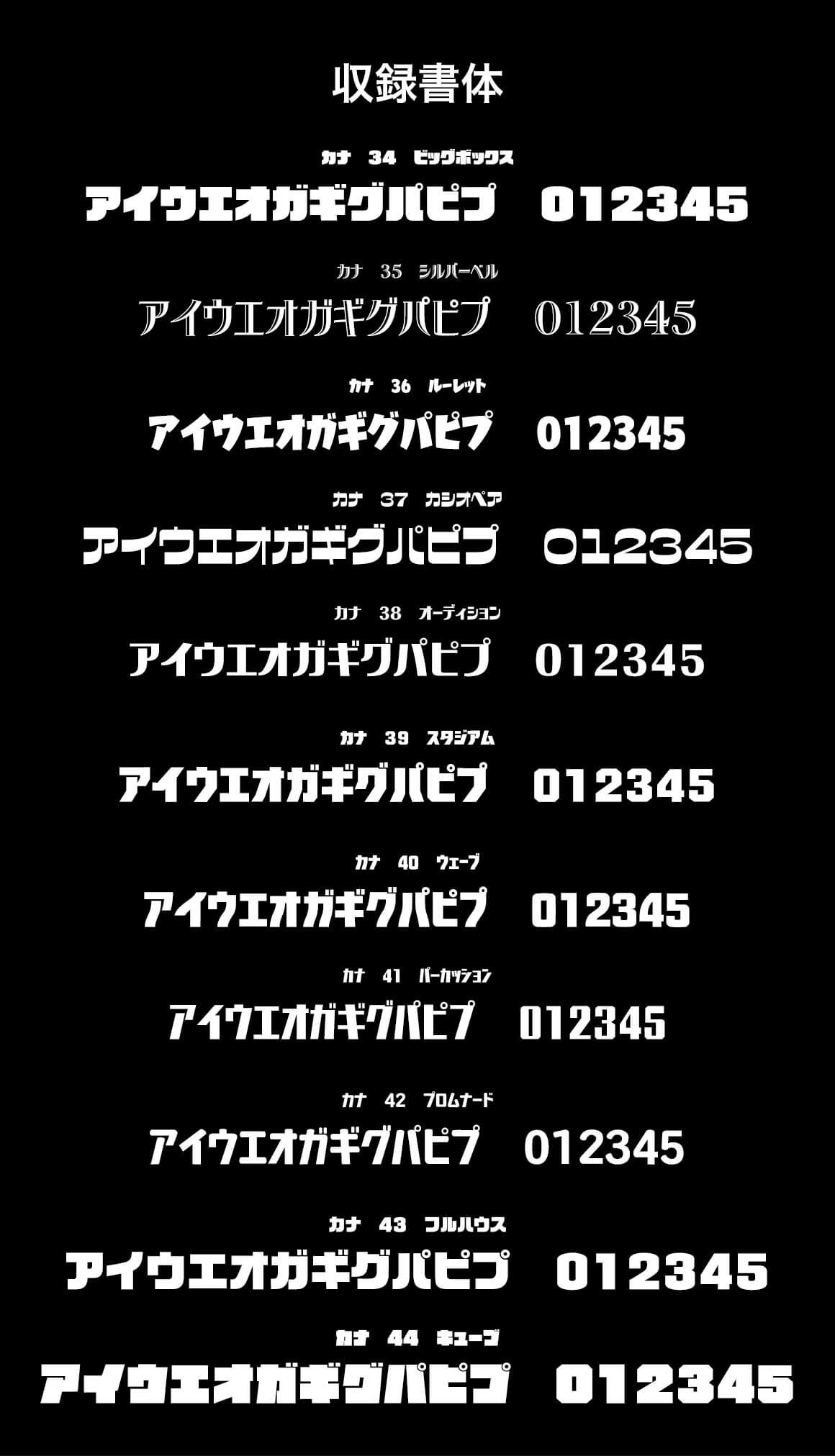letterform-the-versatile-japanese-fonts-collection-4
