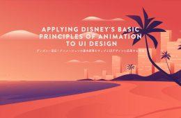 disney-animation-principle-for-webdesign-1
