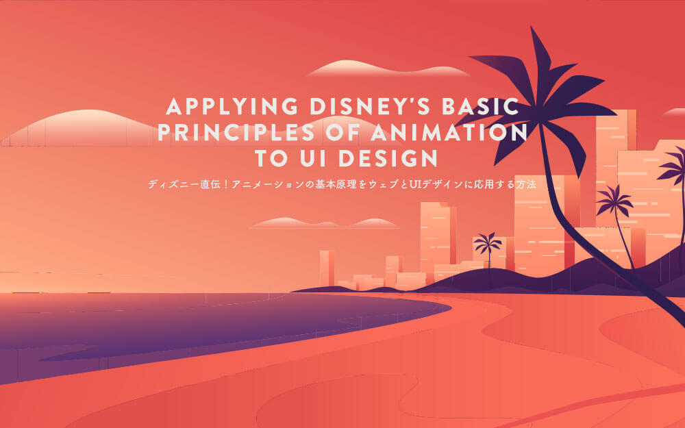 disney-animation-principle-for-webdesign-1