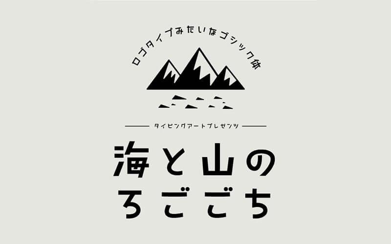 umi-to-yama