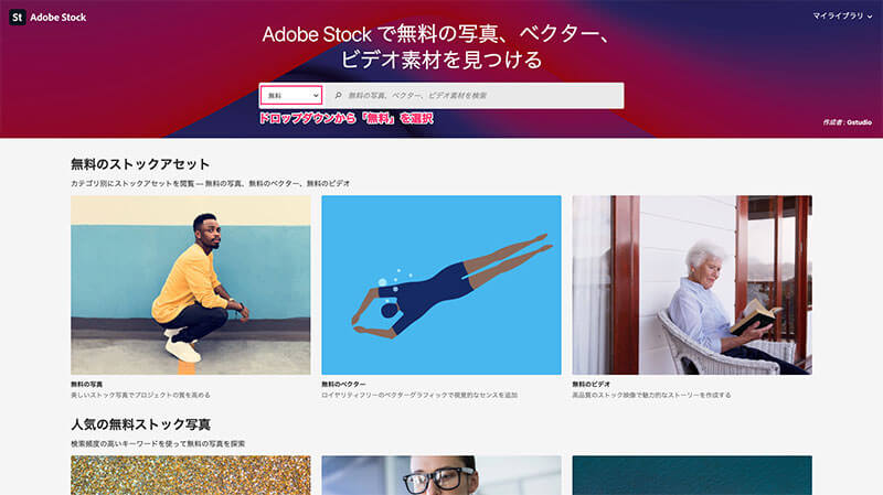 adobe-stock-free-collection