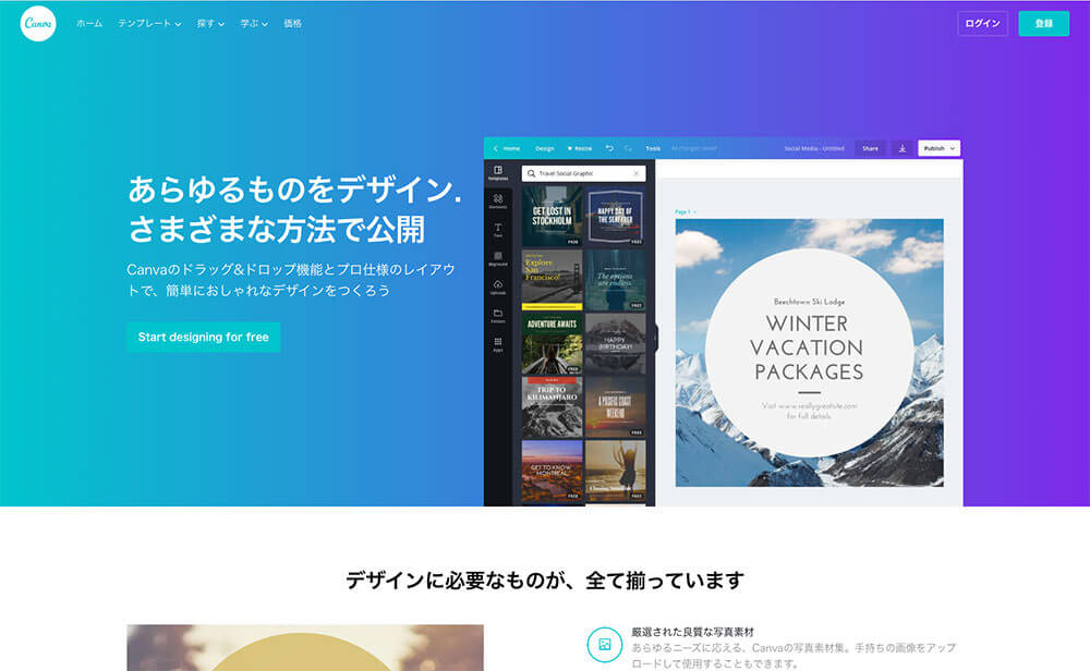 diy-design-online-tool-canva