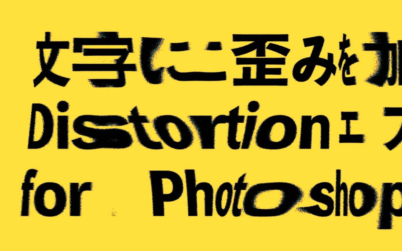 01_Distortion-Effecth-for-photoshop-cover