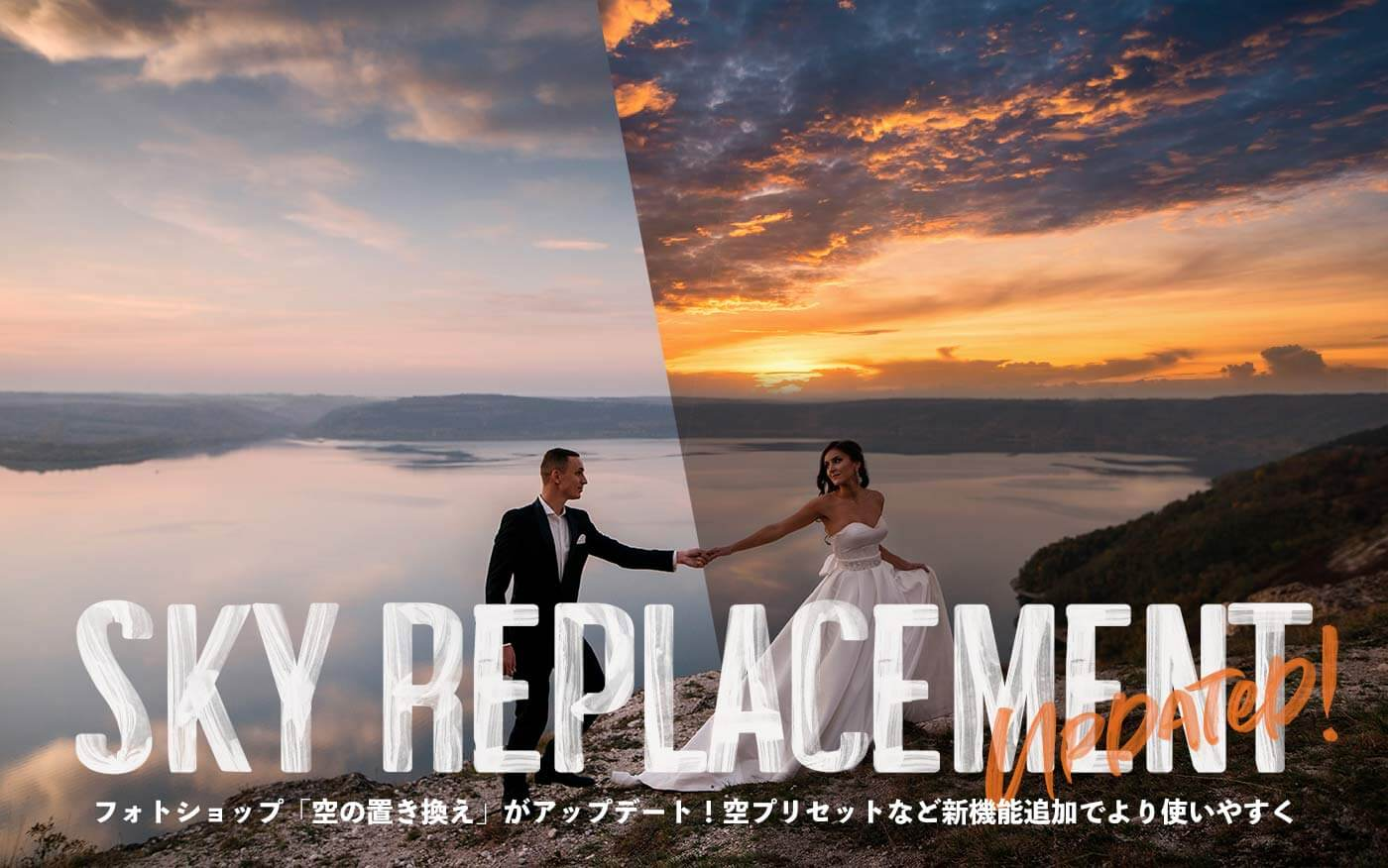 Sky-Replacement-ver2.0サムネイルカバー